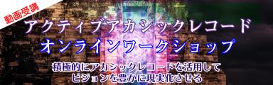 akashic_online